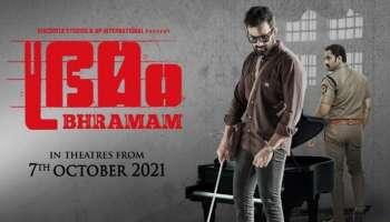 Bhramam Movie : പൃഥ്വിരാജിന്റെ ഭ്രമം GCC രാജ്യങ്ങൾക്ക് പിന്നാലെ US, UK, Canada എന്നിവിടങ്ങളിലും തിയറ്റർ റിലീസ് ചെയ്യും