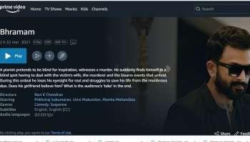 Bhramam Movie : പൃഥ്വിരാജിന്റെ ഭ്രമം ആമസോൺ പ്രൈമിൽ റിലീസായി