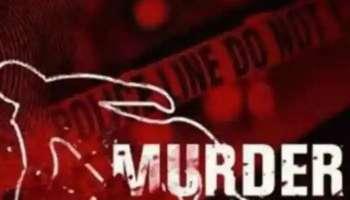 Kottayam Murder | കോട്ടയത്ത് യുവാവിനെ വെട്ടിക്കൊന്നു; കാൽപ്പാദം വെട്ടിമാറ്റിയ നിലയിൽ, പ്രതികൾ കീഴടങ്ങി