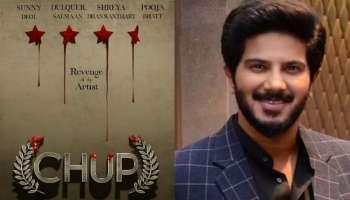 Chup Movie : ദുൽഖർ സൽമാന്റെ അടുത്ത ബോളിവുഡ് ചിത്രം സൈക്കോളിജിക്കൽ ത്രില്ലർ, പേര് ചുപ്, മോഷൻ പോസ്റ്റർ പുറത്ത്