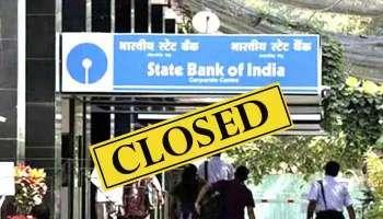 Alert..!! Bank holidays: ഇന്നുമുതല്  14 ദിവസത്തേയ്ക്ക് ബാങ്ക് അവധി,  ബാങ്ക് സന്ദര്ശിക്കും മുന്പ് ഇക്കാര്യങ്ങള് ശ്രദ്ധിക്കുക