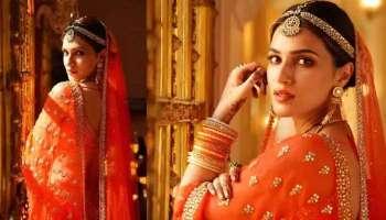 Kriti Sanon Bridal Look: വധുവായി അണിഞ്ഞൊരുങ്ങി  Hum Do Humare Do താരം  കൃതി സനന്,  ചിത്രങ്ങള് കാണാം...