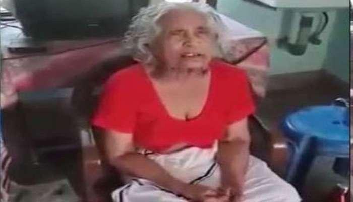 viral video: ഒരു പാട്ട് പാടുമോന്ന് ചോദിച്ചു; പാടിത്തകര്ത്ത് അമ്മൂമ്മ