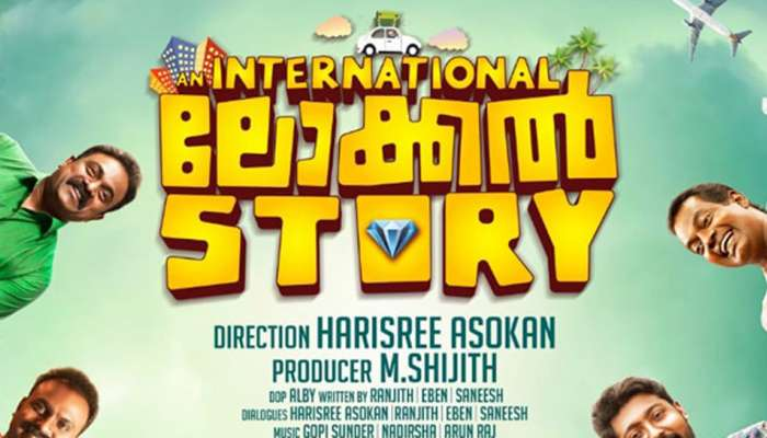 Trailer: അന്താരാഷ്ട്ര ലോക്കല് കഥയുമായി ഹരിശ്രീ അശോകന്
