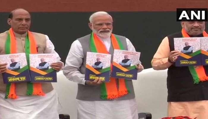 75 വാഗ്ദാനങ്ങളുമായി ബിജെപി പ്രകടനപത്രിക പുറത്തിറക്കി