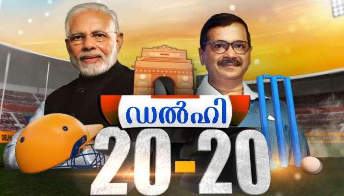 ഡല്ഹിയില് 57.06% പോളിംങ്,ആത്മവിശ്വാസത്തില് എഎപി,എംപി മാരുടെ യോഗം ചേര്ന്ന് ബിജെപി